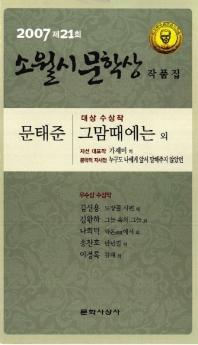 그맘때에는(제21회 소월시 문학상 작품집)(2007)