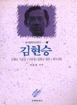 김현승(한국현대시인연구 10)