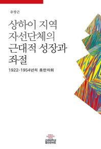 상하이 지역 자선단체의 근대적 성장과 좌절