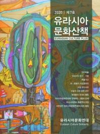 유라시아 문화산책 제7호(2020)