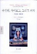 유인원 사이보그 그리고 여자(문예신서 199)