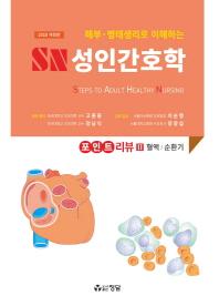 해부 병태생리로 이해하는 SN 성인간호학 포인트 리뷰. 2