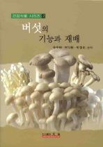버섯의 기능과 재배