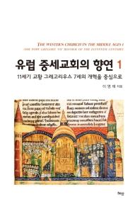 유럽 중세교회의 향연. 1