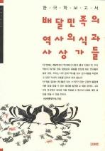 한국학 보고서 배달민족의 역사의식과 사상가들