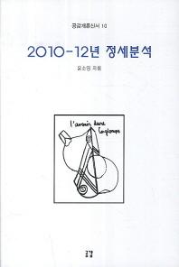 2010-12년 정세분석