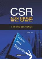 CSR 실천방법론