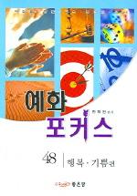 예화 포커스 48 (행복 기쁨편)