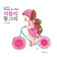 러블리 똥그리(Lovely Ddong Gu Ree)