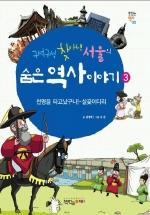 구석구석 찾아낸 서울의 숨은 역사 이야기. 3
