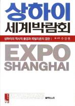 상하이 세계박람회