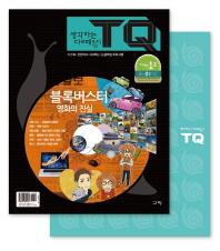 생각하는 달팽이 TQ(가지1호)(중3): 블록버스터 영화의 진실