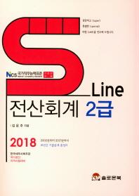 S Line 전산회계 2급(2018)