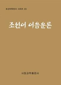 조선어 어음운론
