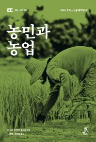 농민과 농업