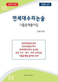 연세대수리논술 기출문제풀이집(2021)