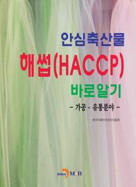 안심축산물 해썹(HACCP)바로알기: 가공·유통분야