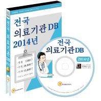 전국 의료기관 DB(2014)(CD)