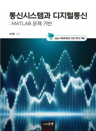 통신시스템과 디지털통신: MATLAB 문제 기반
