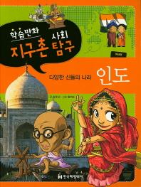 다양한 신들의 나라 인도
