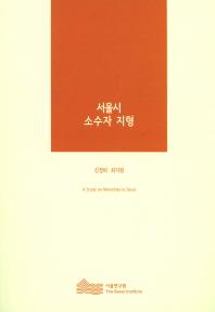서울시 소수자 지형