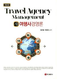 새 여행사 경영론