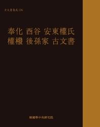 봉화 유곡 안동권씨 권벌 후손가 고문서
