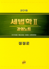 세법학. 2 강의노트(2018)
