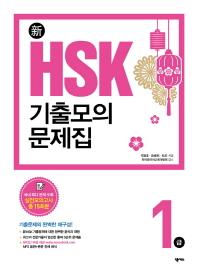 新HSK 기출모의문제집1급