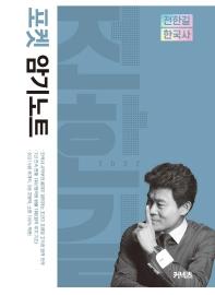 전한길 한국사 포켓 암기노트(2022)