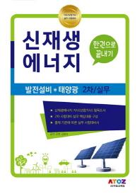 한권으로 끝내기 신재생에너지 발전설비 태양광 2차 실무