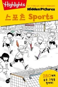 Highlights 인기 주제별 숨은그림찾기: 스포츠(Sports)(특별보급판)