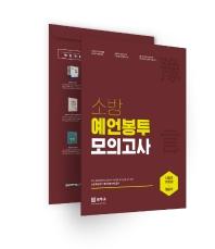 소방 예언봉투모의고사(2021)