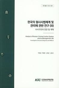한국의 형사사법체계 및 관리에 관한 연구. 3