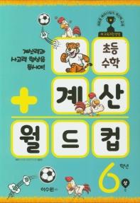 초등 수학 계산 월드컵 6학년(상)