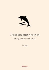 서희의 해외 MBA 입학 전략 (컬러판)