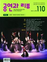 공연과 리뷰(2021년 봄/여름호)