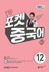 성구현의 포켓 중국어(2020년 12월호)(EBS FM 라디오)