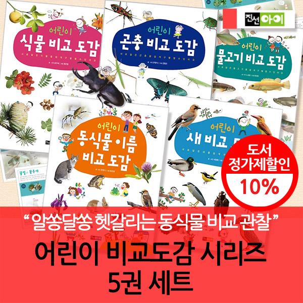어린이를 위한 비교도감 시리즈 5권 세트(식물, 물고기.새,곤충)