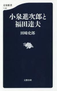 小泉進次郞と福田達夫