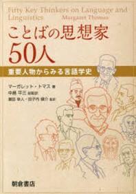 ことばの思想家50人 重要人物からみる言語學史