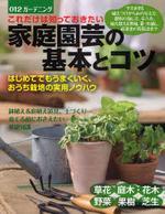これだけは知っておきたい家庭園藝の基本とコツ はじめてでもうまくいく,おうち栽培の實用ノウハウ タネまき&植えつけから水の與え方,肥料の施し方,手入れ,植え替え&繁殖,夏.冬越し,病害蟲の防除法まで