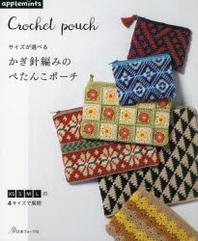 サイズが選べるかぎ針編みのぺたんこポ-チ