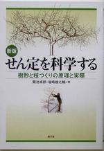せん定を科學する 樹形と枝づくりの原理と實際