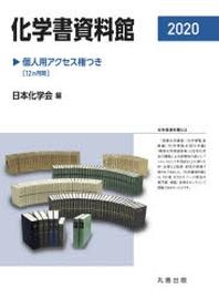 '20 化學書資料館-個人用アクセス權つ