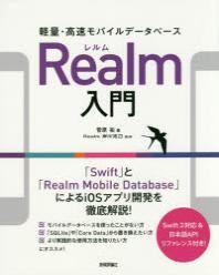 輕量.高速モバイルデ-タベ-スREALM入門 「SWIFT」と「REALM MOBILE DATABASE」によるIOSアプリ開發を徹底解說!