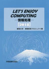 LET'S ENJOY COMPUTING 情報處理 2018