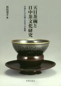 天目茶碗と日中茶文化硏究 中國からの傳播と日本での展開