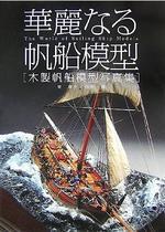 華麗なる帆船模型 木製帆船模型寫眞集