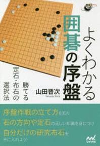 よくわかる圍碁の序盤 勝てる定石.布石の選擇法